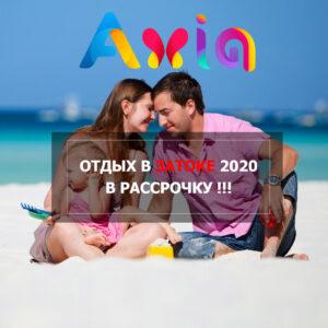 отдых в затоке 2020